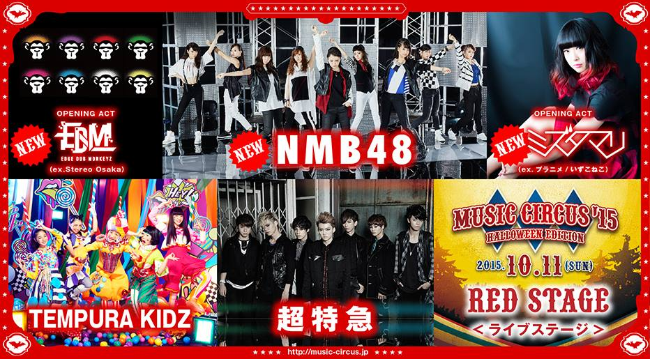 music_circus_redstage