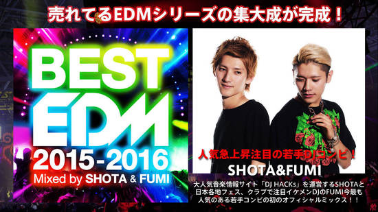 BEST_EDM_SHOTA_FUMI_1