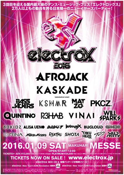 electrox2016最終アートワーク