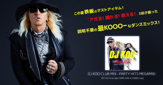 djkoo_mix_1
